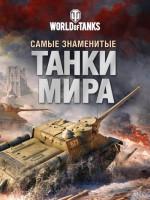 Книга Самые знаменитые танки мира