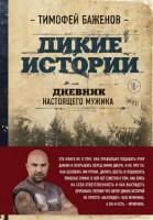 Книга Дикие истории. Дневник настоящего мужика