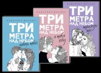 Книга Три метра над небом (суперкомплект из 3 книг)