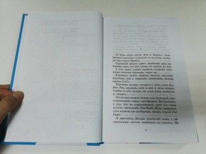 фото страниц Три метра над небом (суперкомплект из 3 книг) #6