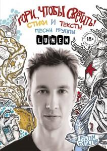 Книга Гори, чтобы светить! Стихи и тексты песен группы Lumen