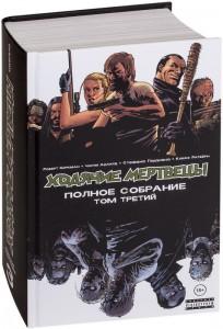фото страниц Ходячие мертвецы. Полное собрание (Суперкомплект из 3 книг) #12