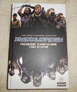 фото страниц Ходячие мертвецы. Полное собрание (Суперкомплект из 3 книг) #7
