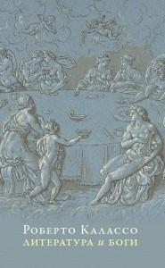 Книга Литература и боги