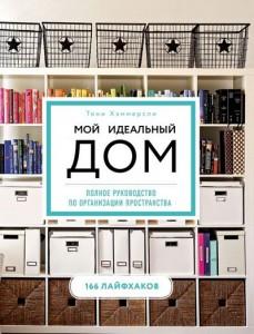 Книга Мой идеальный дом: 166 лайфхаков. Полное руководство по организации пространства дома