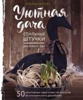 Книга Уютная дача. Стильные штучки для дома и сада