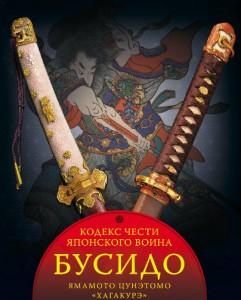 Книга Бусидо. Кодекс чести японского воина