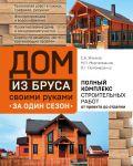 Книга Дом из бруса своими руками за один сезон. Полный комплекс строительных работ от проекта до отделки