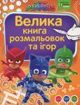 Книга Герої в масках. Велика книга розмальовок та ігор