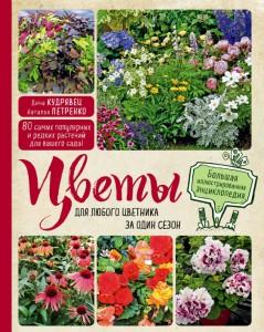Книга Цветы для любого цветника за один сезон. Большая иллюстрированная энциклопедия