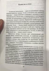 фото страниц Политэкономия индустриализма. Мифы и реальность #3