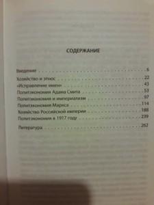фото страниц Политэкономия индустриализма. Мифы и реальность #6