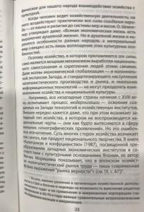 фото страниц Политэкономия индустриализма. Мифы и реальность #4