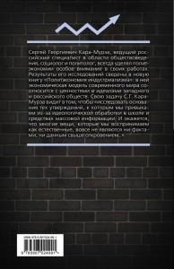 фото страниц Политэкономия индустриализма. Мифы и реальность #7