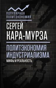 Книга Политэкономия индустриализма. Мифы и реальность