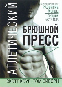 Книга Атлетический брюшной пресс