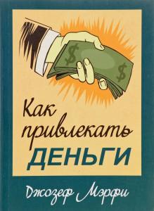 Книга Как привлекать деньги