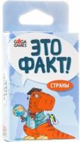 Настольная игра GaGa Games 'Это факт! Страны' (GG044)