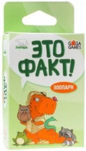 Настольная игра GaGa Games 'Это факт! Зоопарк' (GG066)