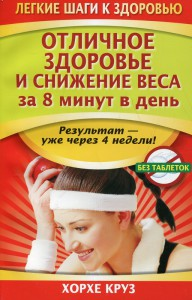 Книга Отличное здоровье и снижение веса за 8 минут в день