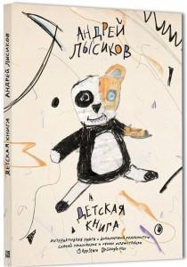 Книга Детская книга