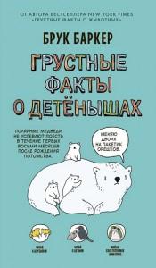 Книга Грустные факты о детенышах