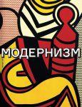 Книга Модернизм. Соблазн ереси: от Бодлера до Беккета