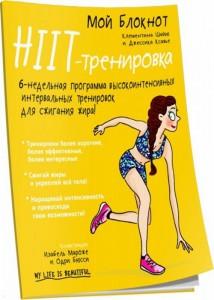 Книга Мой блокнот. HIIT-тренировка
