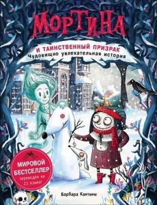 Книга Мортина и таинственный призрак
