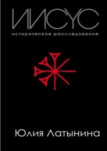 Книга Иисус. Историческое расследование
