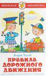 Книга Правила Дорожного Движения для будущих водителей и их родителей