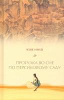 Книга Прогулка по персиковому саду
