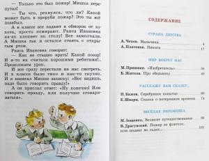 фото страниц Внеклассное чтение. 3 класс #6