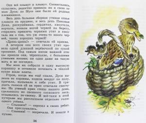 фото страниц Внеклассное чтение. 3 класс #4