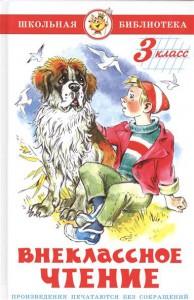 Книга Внеклассное чтение. 3 класс