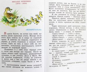 фото страниц Внеклассное чтение. 3 класс #3