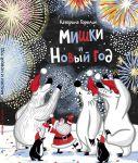 Книга Мишки и Новый год