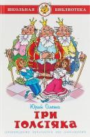 Книга Три толстяка