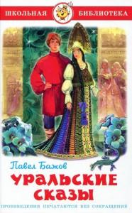 Книга Уральские сказы