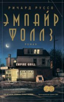 Книга Эмпайр Фоллз