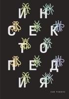 Книга Инсектопедия