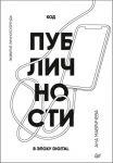 Книга Код публичности. Развитие личного бренда в эпоху Digital