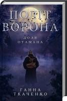 Книга Політ ворона. Доля отамана