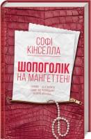 Книга Шопоголік на Мангеттені