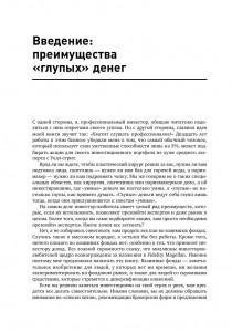 фото страниц Метод Питера Линча. Стратегия и тактика индивидуального инвестора #4