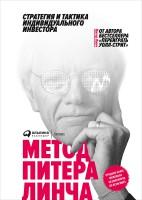 Книга Метод Питера Линча. Стратегия и тактика индивидуального инвестора