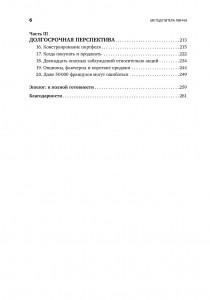 фото страниц Метод Питера Линча. Стратегия и тактика индивидуального инвестора #3