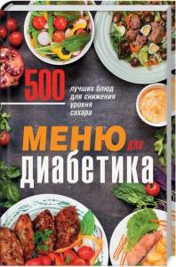 Книга Меню для диабетика. 500 лучших блюд для снижения уровня сахара