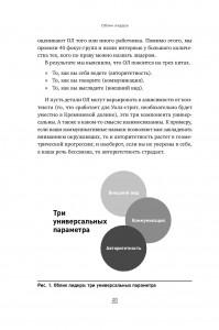 фото страниц Облик лидера. Недостающее звено между способностями и успехом #9