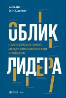 Книга Облик лидера. Недостающее звено между способностями и успехом